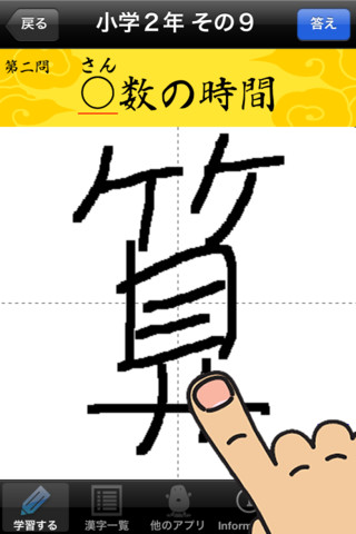 小学生手書き漢字ドリル1006 ... : 漢字 ゲーム 無料 小学生 : 小学生